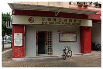 Sha Tau Kok Public Library