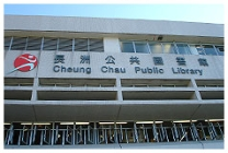 Cheung Chau Public Library