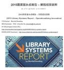 Image for 2015圖書館系統報告 – 業務經營創新
