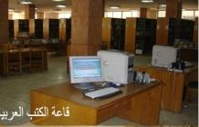 Al-Azhar University Central Library