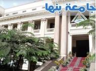 Benha University Library