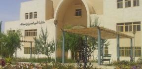 Prince Hussein bin Abdullah Library