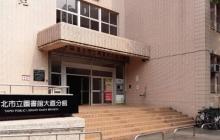 Da Zhi Branch Library