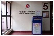 Ngau Chi Wan Public Library