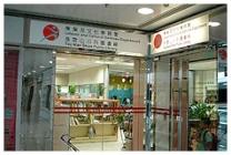 Tsz Wan Shan Public Library