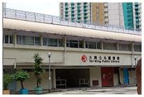 Tai Hing Public Library