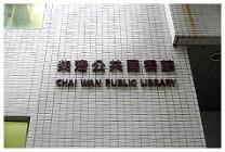 Chai Wan Public Library