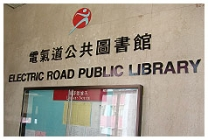 Electric Road Public Library
