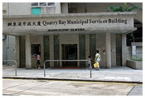 Quarry Bay Public Library