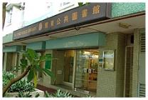Yiu Tung Public Library