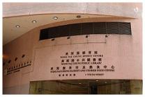 Wong Nai Chung Public Library