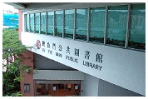 Lei Yue Mun Public Library