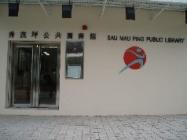 Sau Mau Ping Public Library