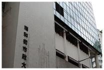 Shui Wo Street Public Library
