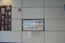 Tai Kok Tsui Public Library