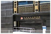 Tsim Sha Tsui Public Library