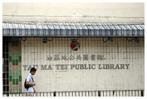 Yau Ma Tei Public Library