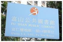 Yuen Long Public Library