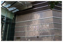 Tai Po Public Library