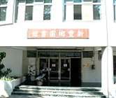 Hsin Feng Library
