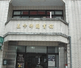Wu Feng Library