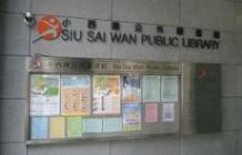 Siu Sai Wan Public Library